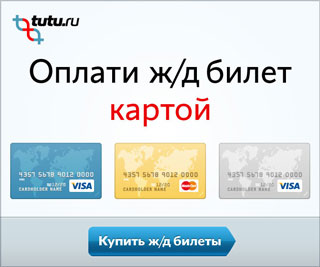Поиск ЖД билетов в Крым
